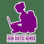 ایران دیجیتال نومد | irandigitalnomad